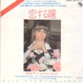 OLIVIA NEWTON-JOHN Compassionate Man JAPAN 7