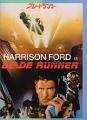 HARRISON FORD Blade Runner Original JAPAN Movie Program
