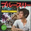 BRUCE LEE Bruce Lee Is Forever JAPAN 7