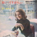 PEGGY MARCH Wakaitte Subarashii JAPAN 7