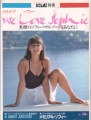 SOPHIE MARCEAU We Love Sophie JAPAN Picture Book