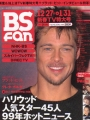 BRAD PITT BS Fan (12/27-1/31/99) JAPAN TV Magazine