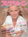 CHERYL LADD Screen (8/81) JAPAN Magazine