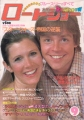 CARRIE FISHER Roadshow (9/80) JAPAN Magazine