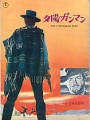 FOR A FEW DOLLARS MORE Original JAPAN Movie Program RARE!