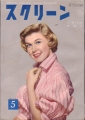 DORIS DAY Screen (5/53) JAPAN Magazine