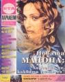 MADONNA BTA (?) (3/26-4/1/98) BULGARIA Magazine