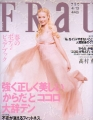 GWYNETH PALTROW Frau (4/99) JAPAN Magazine