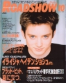 ELIJAH WOOD Roadshow (10/02) JAPAN Magazine