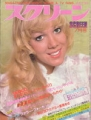 LYNN-HOLLY JOHNSON Screen (7/80) JAPAN Movie Magazine