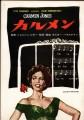 CARMEN JONES Original JAPAN Movie Press Sheet DOROTHY DANDRIDGE HARRY  BELAFONTE