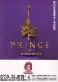 PRINCE 1990 JAPAN Tour Flyer