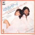 BARBRA STREISAND & BARRY GIBB Guilty JAPAN 7