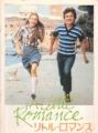 DIANE LANE A Little Romance JAPAN Movie Program