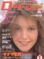 DIANE LANE Roadshow (1/84) JAPAN Magazine