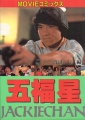 JACKIE CHAN Movie Comics The Five Lucky Stars JAPAN Book