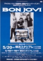 BON JOVI 1996 JAPAN Promo Tour Flyer