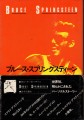 BRUCE SPRINGSTEEN Bruce Springsteen by Peter Gambaccini JAPAN Book