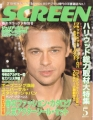 BRAD PITT Screen (5/2001) JAPAN Movie Magazine