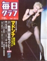 MADONNA Mainichi Graph (7/5/87) JAPAN Magazine