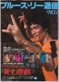 BRUCE LEE Game Of Death JAPAN Promo Movie Flyer Laminated