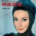 AUDREY HEPBURN Screen Music In Stereo No.27 JAPAN 8