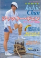 JACKIE CHAN Screen Pictorial Jumbo Deluxe JAPAN Picture Book