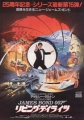 JAMES BOND 007 The Living Daylights JAPAN Promo Movie Flyer