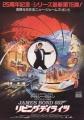 JAMES BOND 007 The Living Daylights JAPAN Promo Movie Flyer