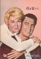 DORIS DAY Pillow Talk JAPAN Movie Program ROCK HUDSON