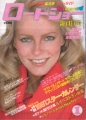 CHERYL LADD Roadshow (1/81) JAPAN Magazine