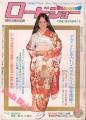 LINDA BLAIR Roadshow (2/75) JAPAN Magazine
