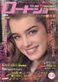 BROOKE SHIELDS Roadshow (11/80) JAPAN Magazine