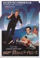 JAMES BOND 007 Licence To Kill JAPAN Promo Movie Flyer (B)