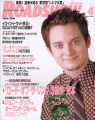 ELIJAH WOOD Roadshow (4/04) JAPAN Magazine