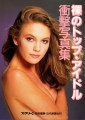 DIANE LANE Sexy Young Stars In Movies JAPAN Picture Book