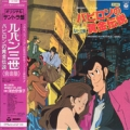 LUPIN III Golden Legend Of Babylon JAPAN LP Promo OST