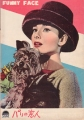 AUDREY HEPBURN Funny Face JAPAN Movie Program