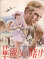 THOMAS CROWN AFFAIR Original JAPAN Movie Program STEVE MCQUEEN