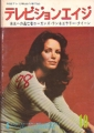 JACLYN SMITH Television Age (10/78) JAPAN Magazine