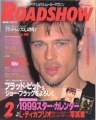 BRAD PITT Roadshow (2/99) JAPAN Magazine