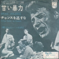 JOHNNY HALLYDAY Douce Violence JAPAN 7