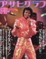 MICHAEL JACKSON Asahi Graph (8/10/84) JAPAN Magazine