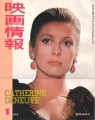 CATHERINE DENEUVE Eiga Joho (1/75) JAPAN Magazine
