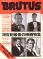 JAMES BOND 007 Brutus (12/15/99) JAPAN Magazine