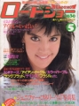 PHOEBE CATES Roadshow (5/86) JAPAN Magazine