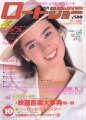 JENNIFER CONNELLY Roadshow (10/88) JAPAN Magazine