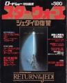 STAR WARS Roadshow Special Return Of The Jedi JAPAN Picture Book