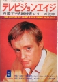 MAN FROM UNCLE Television Age (9/70) JAPAN Magazine