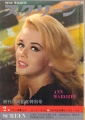 ANN-MARGRET Screen (2/65) JAPAN Magazine